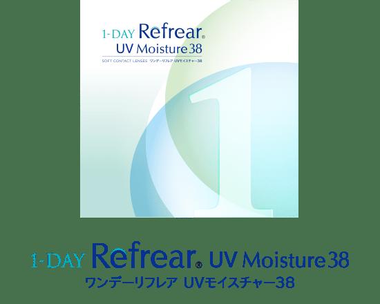 ワンデーリフレア UVモイスチャー38