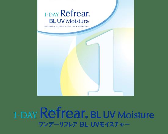 ワンデーリフレア BL UVモイスチャー