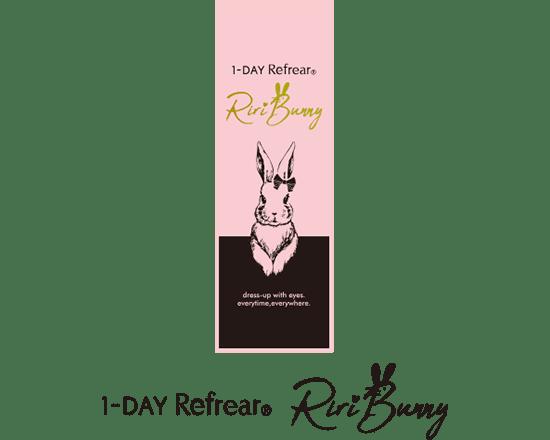 ワンデーリフレア Riri Bunny
