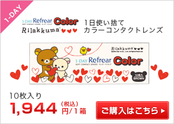 1-DAY Refrear Color|日本初!みんな待ってたリラックマカラーコンタクト